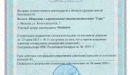 Лицензия на опасные производственные обьекты