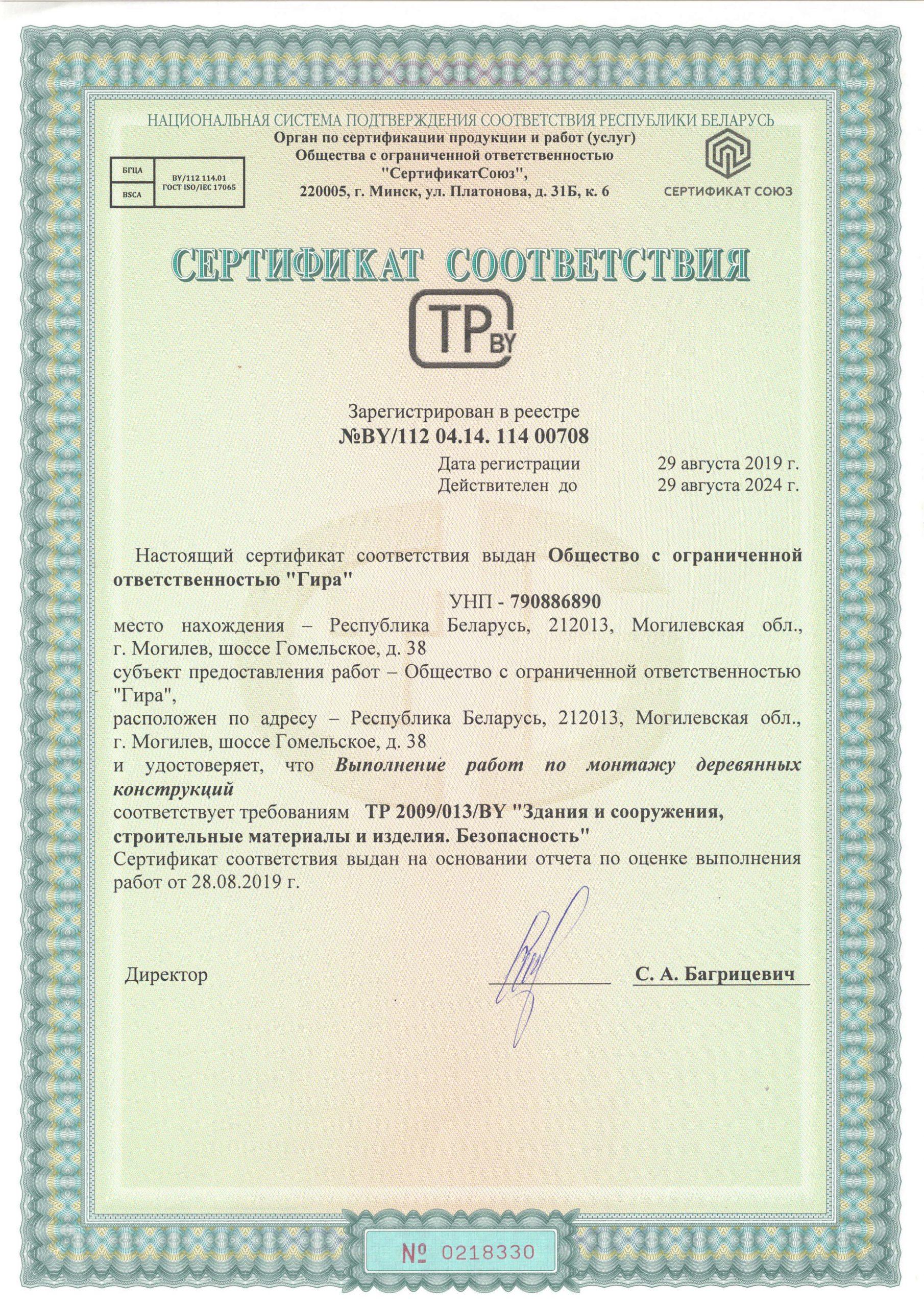 Сертификат соответствия 0218330