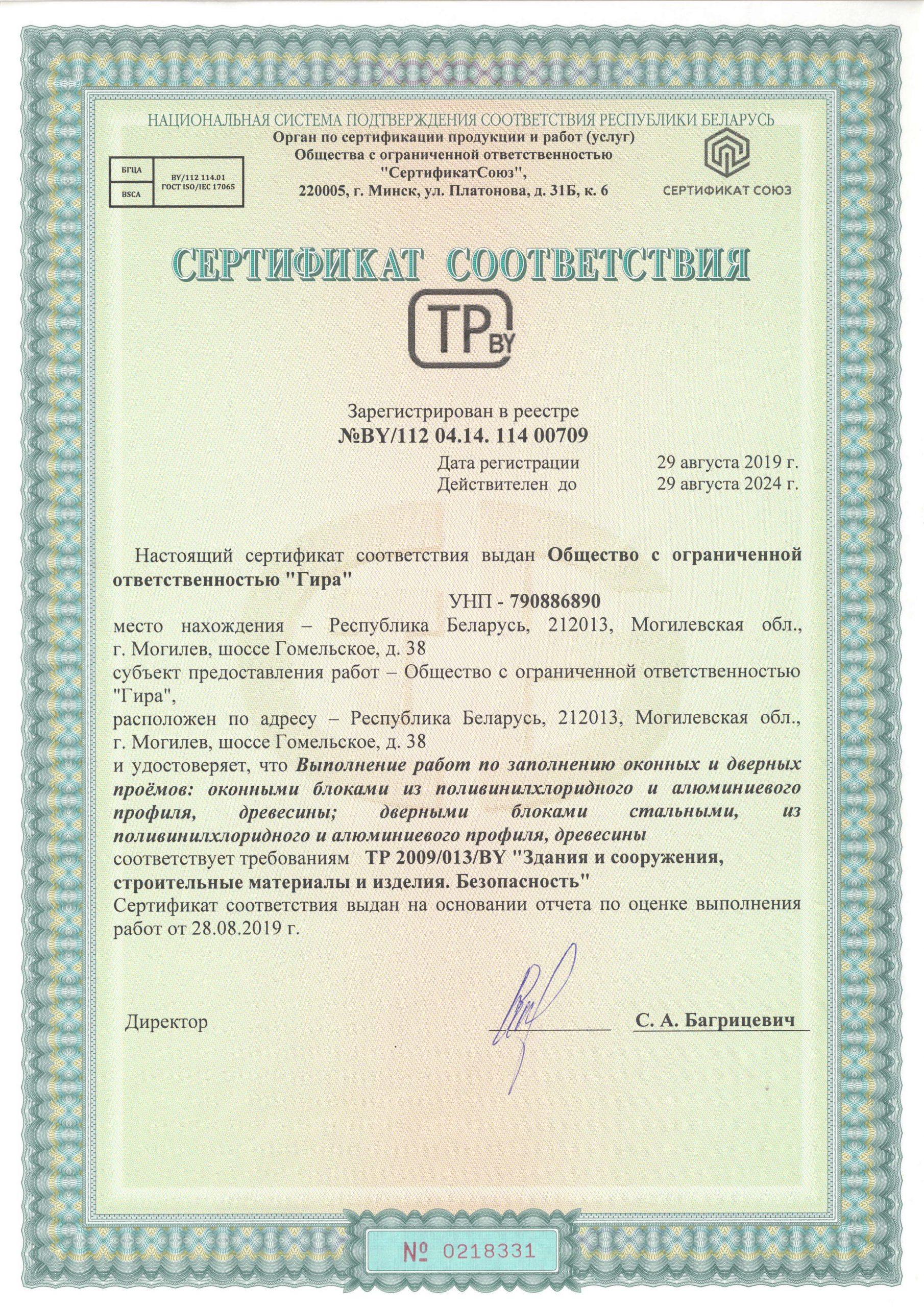 Сертификат соответствия 0218331