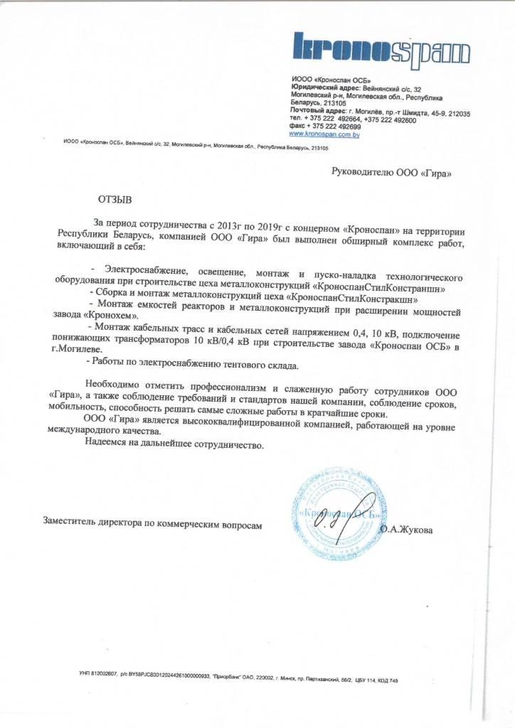 Отзыв ИООО «Кроноспан ОСБ»