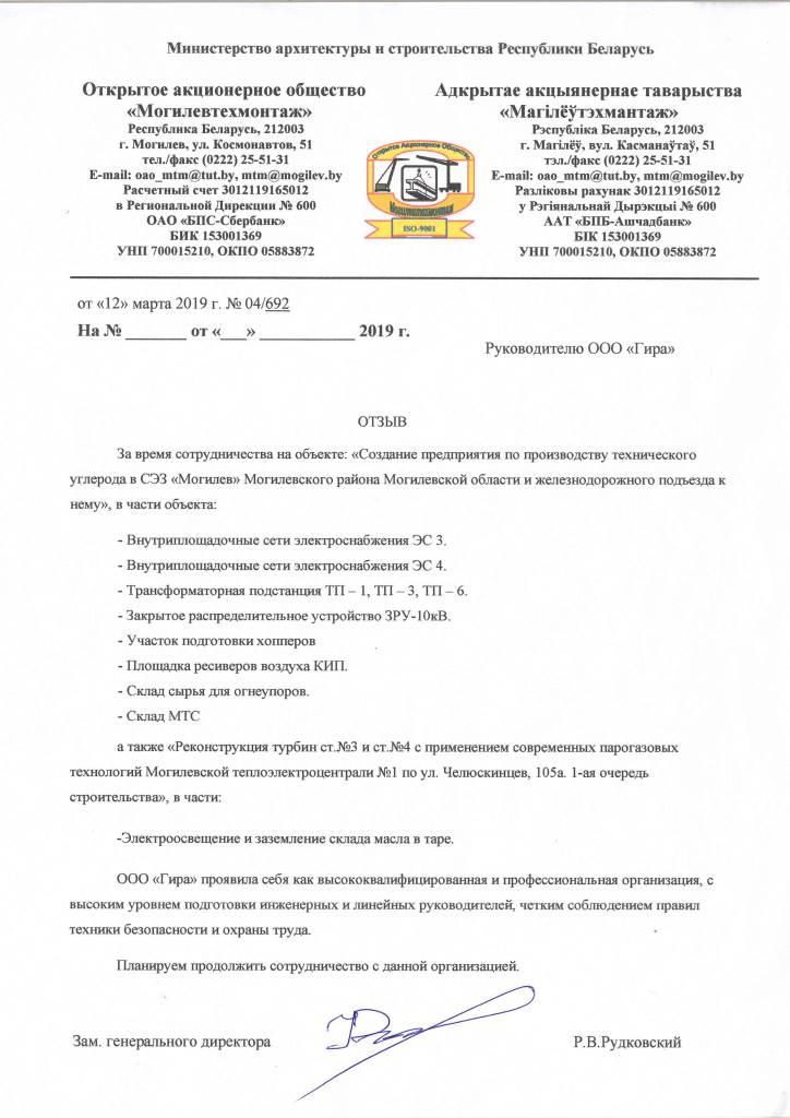 Отзыв ОАО «Могилевтехмонтаж»